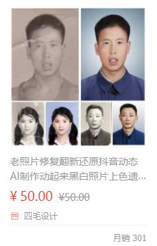 互联网包工头i:他,靠【抖音】动态老照片,1单30~299,月产出:5067元?